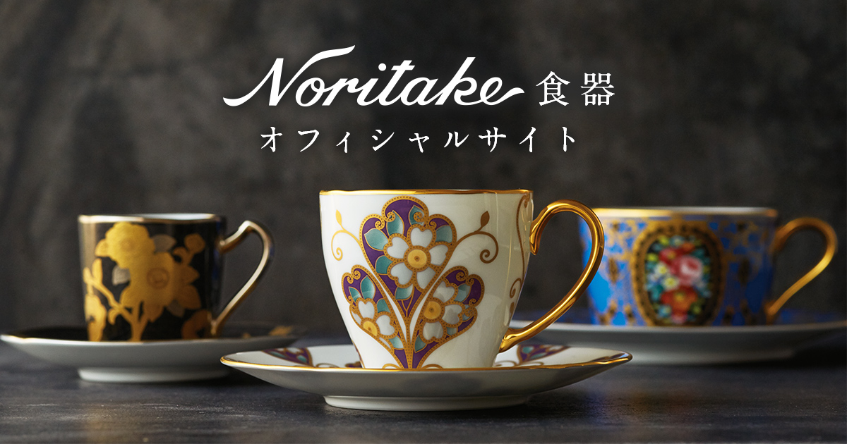 ノリタケ食器オフィシャルサイト|公式通販